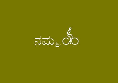 namma Cycle logo by antzFx